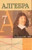 Алгебра 7 класс Кузнецова