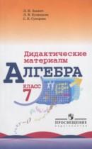 Решебник к дидактическим материалам по алгебре 7 класс Звавич