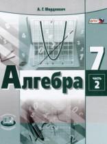 Алгебра 7 класс Мордкович