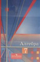 Алгебра 7 класс Алимов
