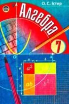 Алгебра 7 класс Истер