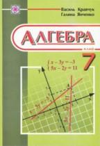 Алгебра 7 класс Янченко, Кравчук