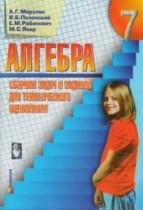 Алгебра 7 клас збірник задач для тематичного оцінювання Мерзляк