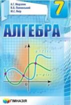 Алгебра 7 класс Мерзляк, Полоньский
