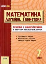 Алгебра 7 класс (математика, геометрия), итоговые контрольные работы Гальперина