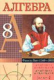 Решебник по алгебре 8 класса