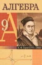 Решебник по Алгебре 9 класс Кузнецова