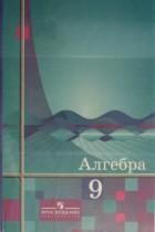 Алгебра 9 класс Алимов