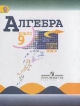 Решебник по алгебре 9 класс Макарычев