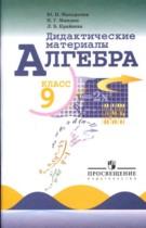 Решебник к дидактическим материалам по алгебре 9 класс Макарычев