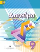 Гдз алгебра 9 класс мерзляк 2011