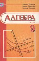 Решебник  по алгебре 9 класс Кравчук, Пидручная