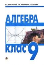 Алгебра 9 класс Малеваный
