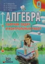 Алгебра 9 класс сборник задач Мерзляк