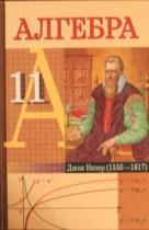 Решебник по Алгебре 11 класс Кузнецова 2013