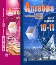 Решебник алгебре 10-11 класс Мордкович