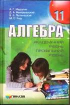 Решебник (ГДЗ) по алгебре 11 класс Мерзляк