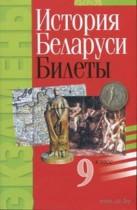 Экзаменационные билеты по истории Беларуси 9 класс