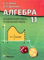 Алгебра 11 класс Неллина