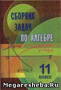 ГДЗ по алгебре 11 класс сборник задач Е.П. Кузнецова