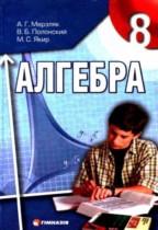 алгебра 8 клас а г мерзляк решебник
