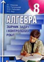 ГДЗ алгебра 8 клас Збірник задач і контрольних робіт