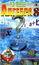 ГДЗ Алгебра 8 клас Біляніна