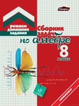 Алгебра 8 класс (сборник задач) Кузнецова