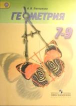 Геометрия 7-9 класс Погорелов