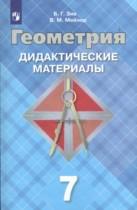 Геометрия 7 класс Дидактические материалы Зив