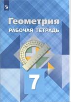 Решебник к рабочей тетради по геометрии 7 класс Атанасян