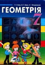 Решебник (ГДЗ) по учебнику Геометрия 7 класс Бевз