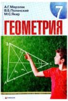 Геометрия 7 класс Мерзляк