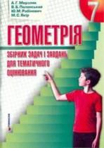 Геометрия 7 класс, сборник задач Мерзляк
