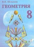Геометрия 8 класс Шлыков