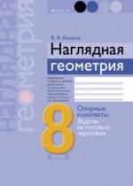 Решебник к наглядной геометрии 8 класс Казаков