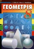 Геометрия 8 класс Бевз