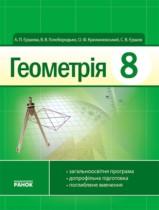 Геометрия 8 класс Ершова