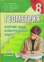 Геометрия 8 класс Мерзляк (сборник задач)