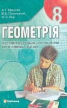 Геометрия 8 класс Мерзляк (углубленное изучение)