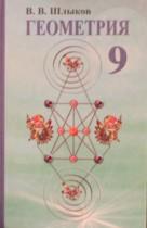 Геометрия 9 класс Шлыков