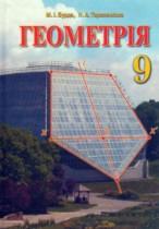 Решебник по геометрии 9 класс Бурди, Тарасенкова