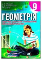 Геометрия 9 класс Мерзляк (углубленное)