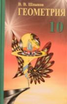 Решебник по геометрии 10 класс Шлыков 2013