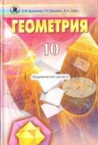 ГДЗ по геометрии 10 класс Билянина