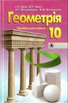 ГДЗ по геометрии 10 класс [профильный уровень] Бевз