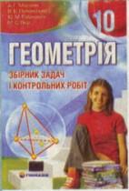Решебник к собрнику задач по геометрии за 10 класс Мерзляк