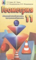 ГДЗ геометрии 11 класс Бевз