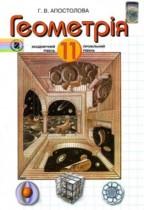 Геометрия 11 класс Апостолова