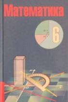 Математика 6 класс Кузнецова